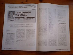 20090904 日本政策記