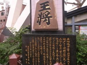 20100628 通天閣と柘植の駒