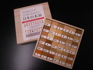 20100810 今だからこそこどもに伝えたい日本の木36②