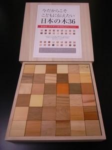 20100810 今だからこそこどもに伝えたい日本の木36③