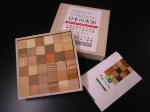 20100810 今だからこそこどもに伝えたい日本の木36④