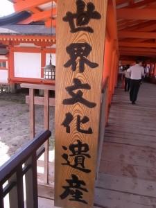 20100915 日本三景「飽きぬ宮島」・・・一幕⑤