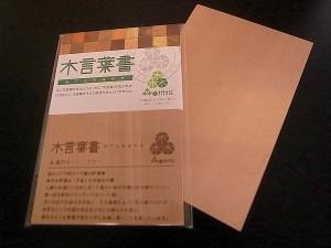 20100924 月の桂も茂る秋・・・③