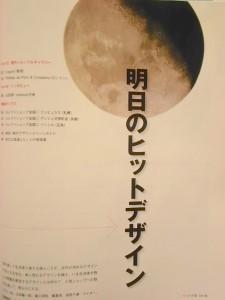 20101031 「日経デザイン」のかけら・円き箱②