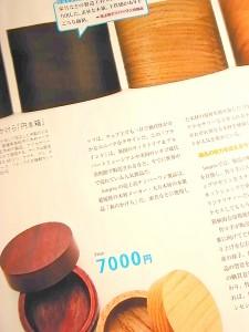 20101031 「日経デザイン」のかけら・円き箱③