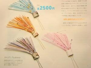 20101031 「日経デザイン」のかけら・円き箱⑤