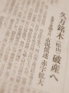 20110125 心あらば陽はまた昇る②