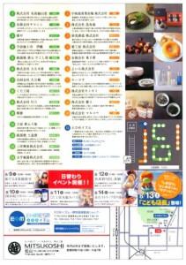 20110804 チーム・えひめイズム、三越場所!②
