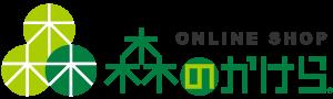 森のかけらオンラインショップ