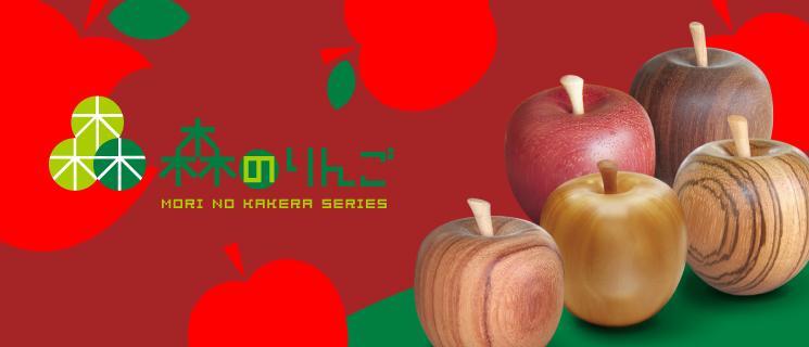 森のりんご